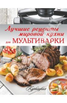Лучшие рецепты мировой кухни для мультиваркиРецепты для мультиварки<br>Мультиварка - просто незаменимый помощник любой хозяйки на кухне! С ее помощью можно не только варить, тушить, жарить, выпекать и готовить на пару, но даже путешествовать - на страницах данной книги вы найдете массу рецептов блюд различных кухонь мира, приготовив которые вы легко создадите атмосферу той или иной страны у себя дома. <br>Однако не спешите приступать к готовке. Чтобы ваше путешествие не принесло вам разочарований, для начала стоит разобраться в устройстве мультиварки. На страницах издания представлены статьи о характеристиках этого прибора, его основных режимах и дополнительных функциях, а также множество простых советов, которые будут полезны не только новичкам, но и опытным пользователям мультиварки. Здесь же содержится большое количество проверенных рецептов русской, французской, итальянской, китайской, немецкой и других кухонь. Все они представлены пошагово, поэтому вам не составит труда приготовить даже самые сложные блюда. Также в каждом рецепте вы найдете указание количества порций, килокалорий и времени, необходимого для приготовления, что поможет вам в выборе блюд.<br>Не упустите уникальную возможность путешествовать, не выходя из дома!<br>