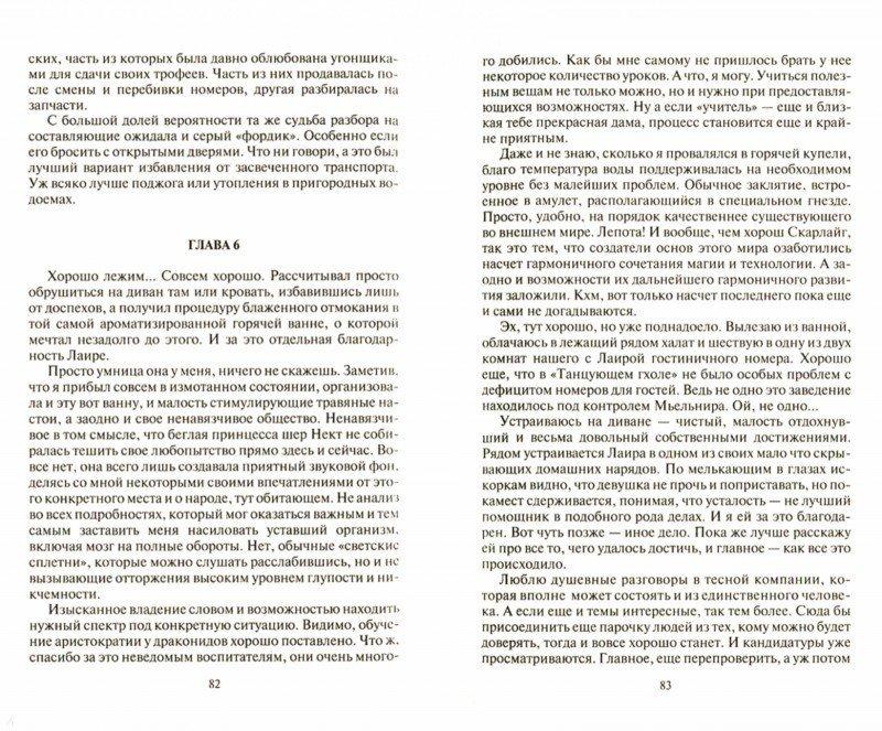 Иллюстрация 1 из 5 для Техномаг. Тени Скарлайга - Влад Поляков | Лабиринт - книги. Источник: Лабиринт