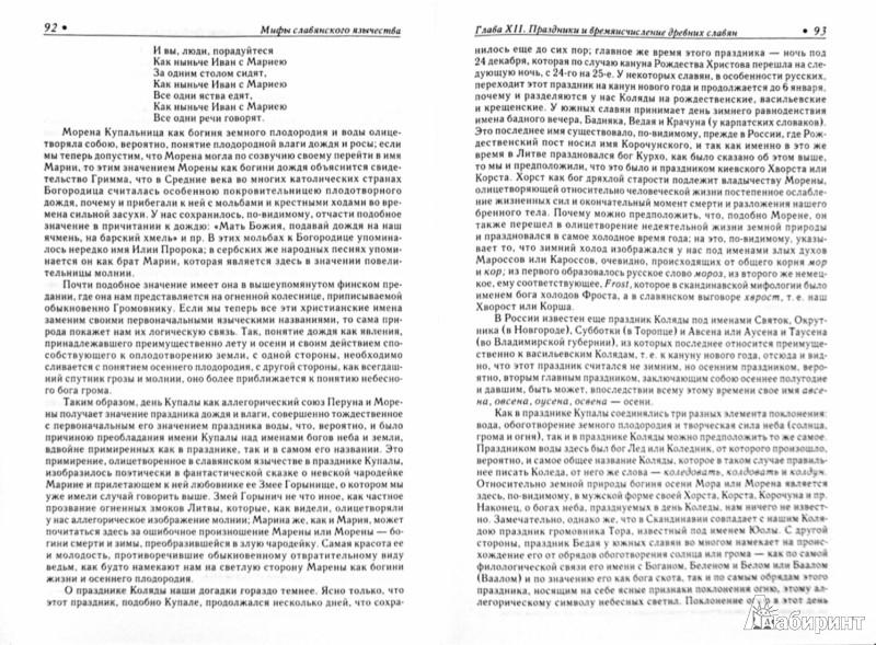 Иллюстрация 1 из 16 для Мифы славянского язычества - Дмитрий Шеппинг | Лабиринт - книги. Источник: Лабиринт