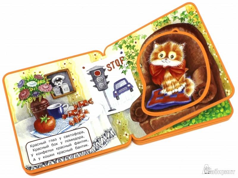 Иллюстрация 1 из 17 для С пазлами. Цвета - Анжела Берлова | Лабиринт - книги. Источник: Лабиринт