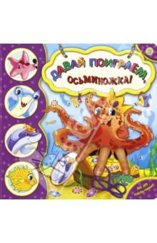 Ай да пальчики! Давай поиграем, осьминожка!Стихи и загадки для малышей<br>Книга для самых маленьких с веселыми стихами про обитателей океана. Отверстия для пальчиков и увлекательные задания помогут ребенку развить мелкую моторику.<br>Для детей до трех лет.<br>Также в этой серии:<br>Давай дружить, львенок!<br>Как поживаешь, пчелка?<br>