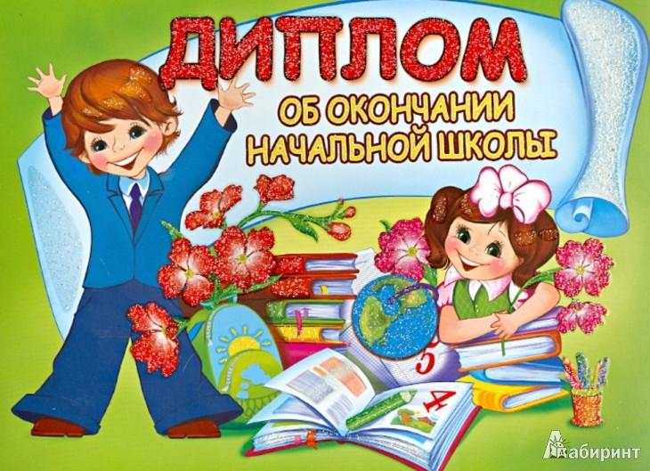 Иллюстрация 1 из 10 для Диплом об окончании начальной школы (двойной) (ШД-007605)   Лабиринт - сувениры. Источник: Лабиринт