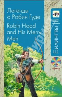 Легенды о Робин Гуде(+CD)