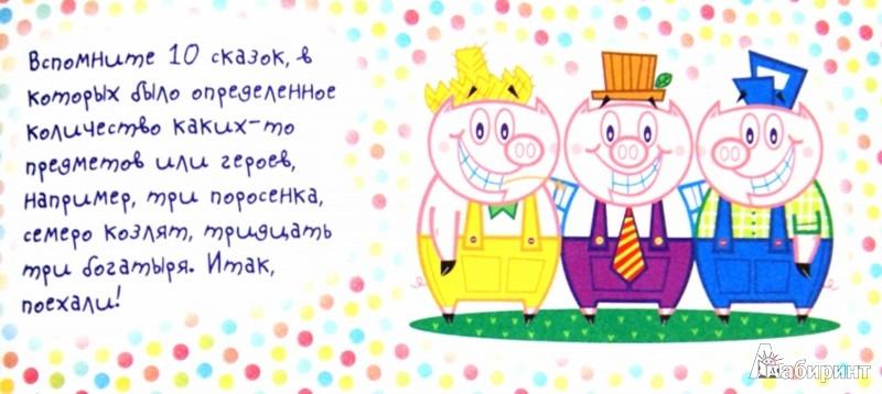 Иллюстрация 1 из 8 для Фанты в дорогу для всей семьи - Элеонора Киселева | Лабиринт - книги. Источник: Лабиринт