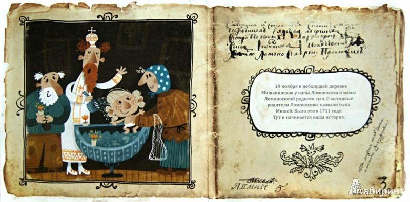 Иллюстрация 1 из 9 для Кто такой Ломоносов? - Каролина Малышенко   Лабиринт - книги. Источник: Лабиринт