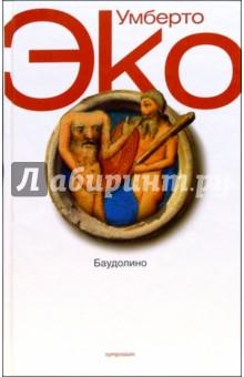 Эко Умберто Баудолино: Роман