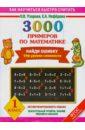 Математика. 1 класс. 3000 примеров. Найди ошибку. Три уровня сложности. ФГОС