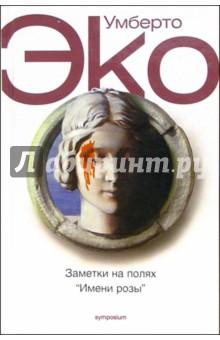 """Эко Умберто Заметки на полях """"Имени розы"""""""