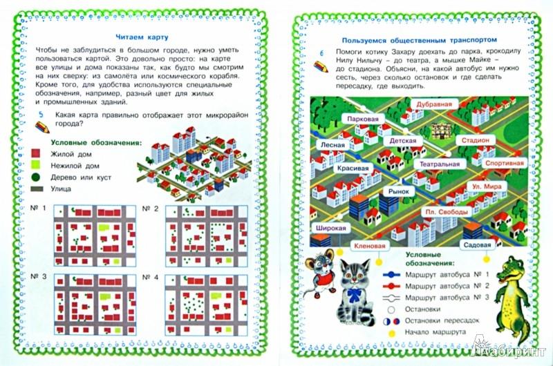 Иллюстрация 1 из 12 для Мир вокруг нас: в городе - Узорова, Нефедова | Лабиринт - книги. Источник: Лабиринт