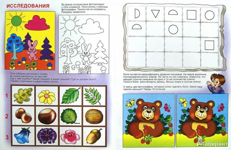 Иллюстрация 1 из 18 для Игралка-развивалка. Для детей 4-7 лет (33989) | Лабиринт - книги. Источник: Лабиринт