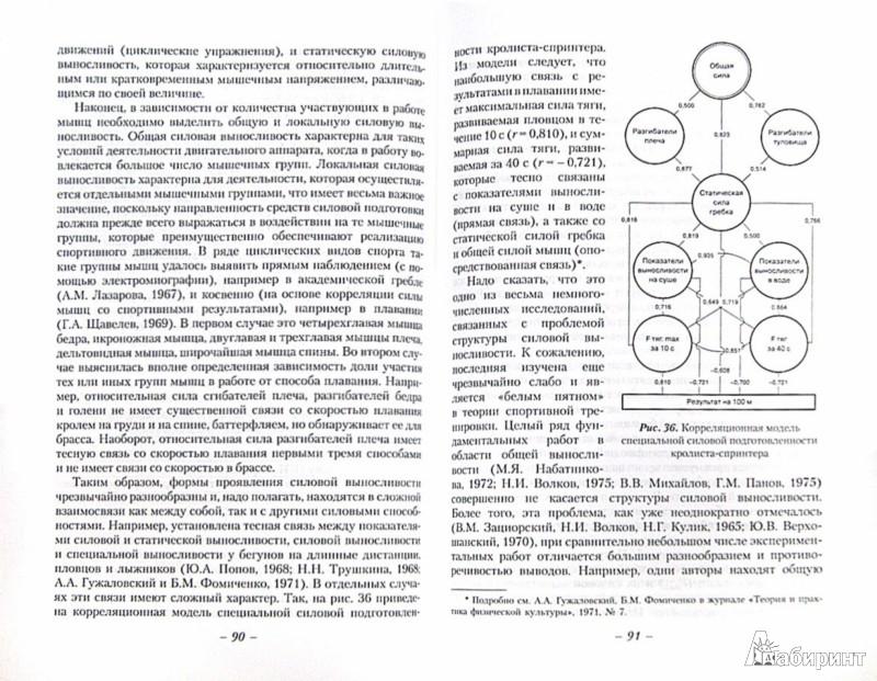 Иллюстрация 1 из 16 для Основы специальной силовой подготовки в спорте - Юрий Верхошанский | Лабиринт - книги. Источник: Лабиринт