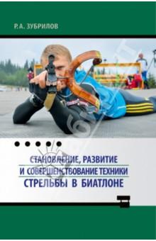 Становление, развитие и совершенствование техники стрельбы в биатлоне. Монография