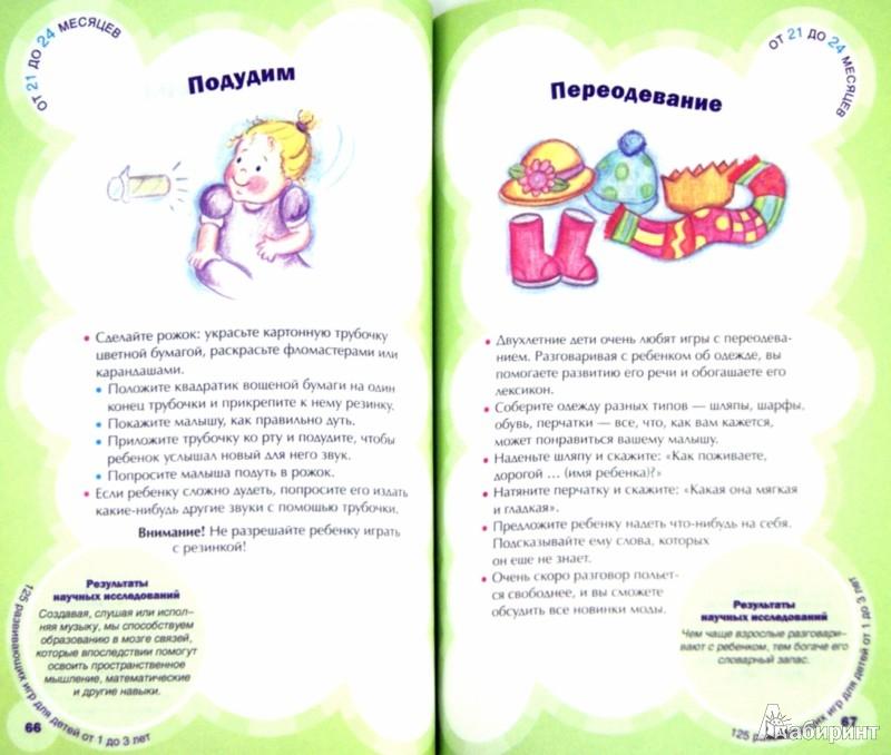 Иллюстрация 1 из 14 для 125 развивающих игр для детей от 1 до 3 лет - Джеки Силберг | Лабиринт - книги. Источник: Лабиринт
