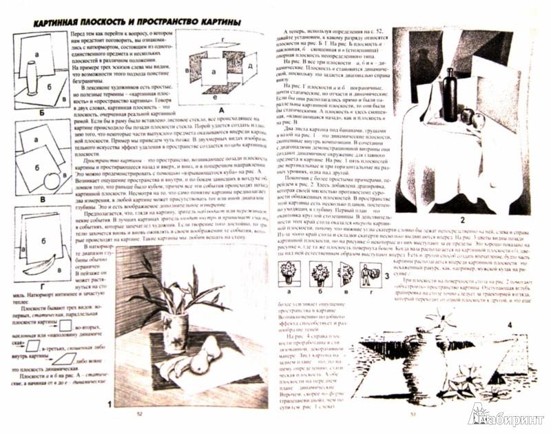 Иллюстрация 1 из 14 для Первые уроки рисования и живописи. Натюрморт - Джек Хамм | Лабиринт - книги. Источник: Лабиринт