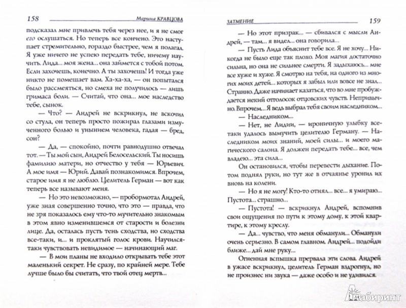 Иллюстрация 1 из 11 для Затмение - Марина Кравцова   Лабиринт - книги. Источник: Лабиринт