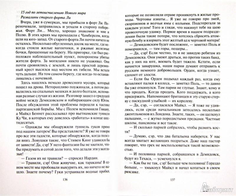 Иллюстрация 1 из 10 для Лишнее золото. За гранью джихада - Игорь Негатин   Лабиринт - книги. Источник: Лабиринт