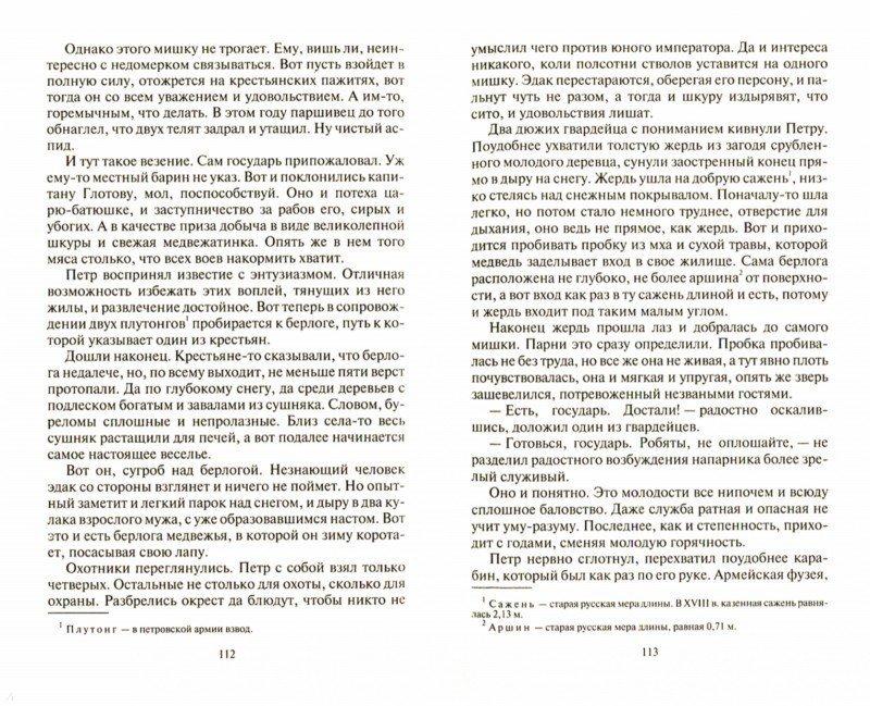 Иллюстрация 1 из 15 для Бульдог. В начале пути - Константин Калбазов | Лабиринт - книги. Источник: Лабиринт