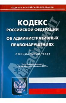 КоАП РФ по состоянию на 18.04.14