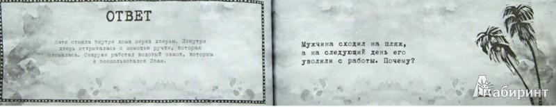 Иллюстрация 1 из 4 для Данетки: новые загадки для веселой компании - Ирина Парфенова | Лабиринт - книги. Источник: Лабиринт