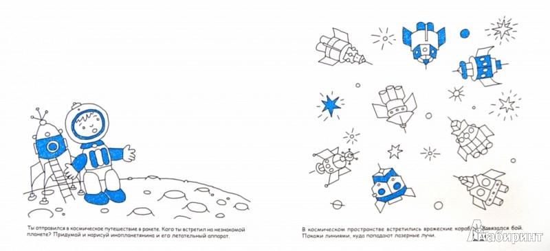 Иллюстрация 1 из 4 для Дорисовашки. Приключения - Дарья Колдина | Лабиринт - книги. Источник: Лабиринт