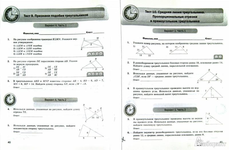 Иллюстрация 1 из 6 для Геометрия. 8 класс. Экспресс-диагностика. ФГОС - Наталия Мельникова | Лабиринт - книги. Источник: Лабиринт