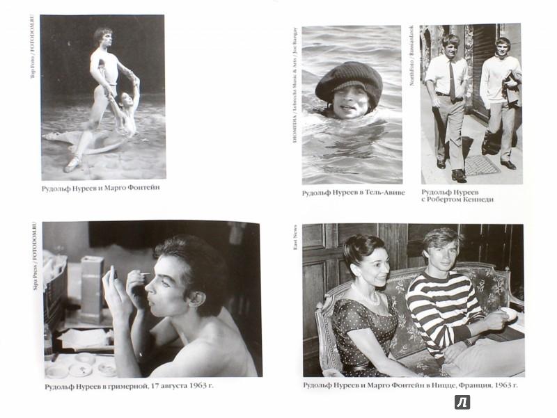 Иллюстрация 1 из 5 для Рудольф Нуреев. Неистовый гений - Ариан Дольфюс | Лабиринт - книги. Источник: Лабиринт