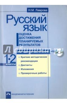 Русский язык. Оценка достижения планируемых результатов. 1-2 классы. Методическое посбие (+CD)