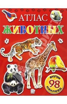 Атлас животных с наклейками от Лабиринт