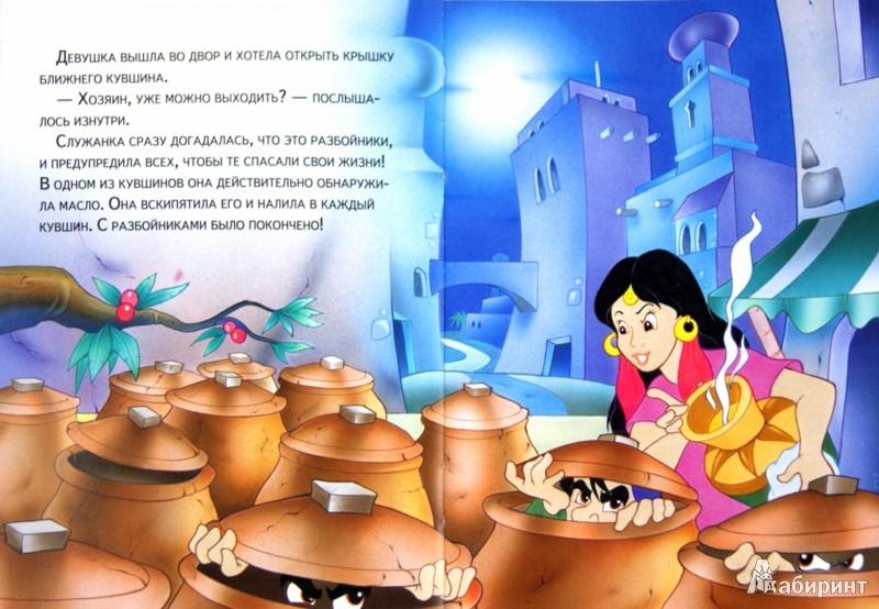 Иллюстрация 1 из 15 для Али-Баба и 40 разбойников | Лабиринт - книги. Источник: Лабиринт
