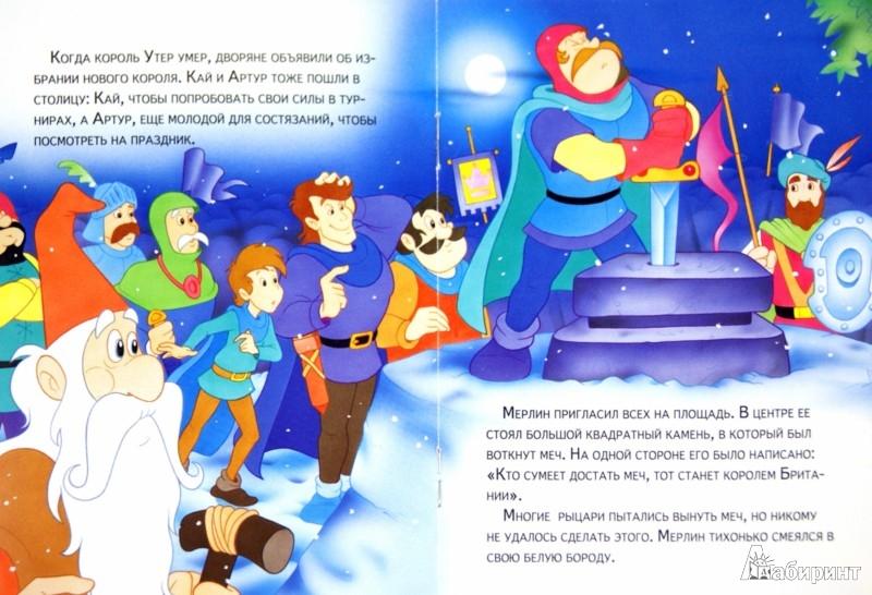 Иллюстрация 1 из 18 для Король Артур | Лабиринт - книги. Источник: Лабиринт