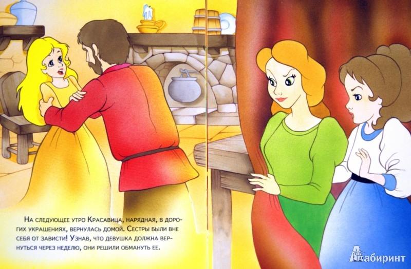 Иллюстрация 1 из 17 для Красавица и Чудовище | Лабиринт - книги. Источник: Лабиринт