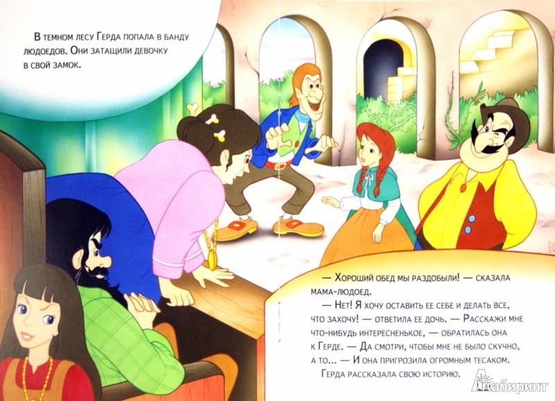 Иллюстрация 1 из 13 для Снежная королева | Лабиринт - книги. Источник: Лабиринт