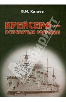 Крейсера-истребители торговлиВоенная техника<br>В книге описывается история развития крейсеров Российского военного флота в рамках крейсерской доктрины в период с 1863-го по 1905 г.<br>Книга рассчитана на самый широкий круг читателей, интересующихся историей отечественного флота.<br>