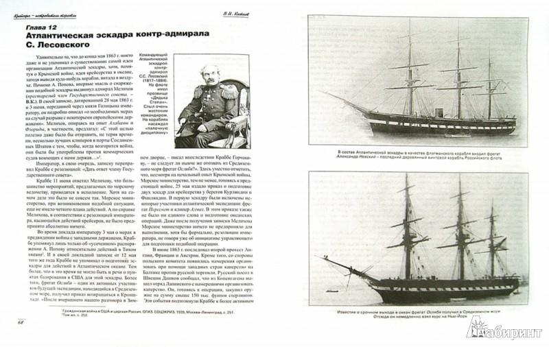 Иллюстрация 1 из 27 для Крейсера-истребители торговли - Виктор Катаев   Лабиринт - книги. Источник: Лабиринт