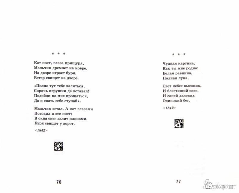 Иллюстрация 1 из 25 для Стихотворения о родной природе | Лабиринт - книги. Источник: Лабиринт