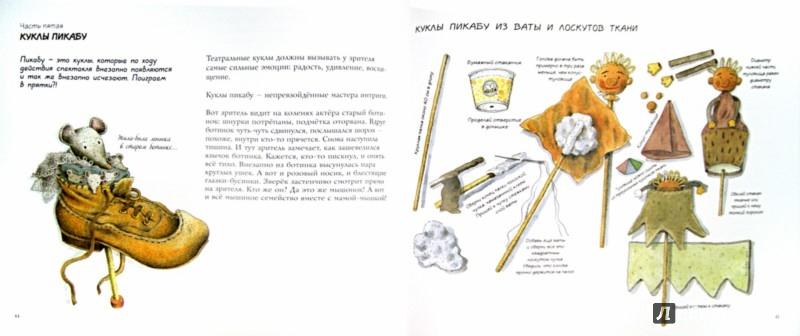 Иллюстрация 1 из 29 для Кукольный театр - Майя Барик | Лабиринт - книги. Источник: Лабиринт