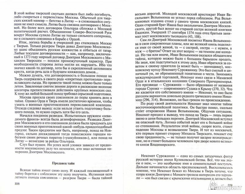 Иллюстрация 1 из 24 для Дмитрий Донской - Николай Борисов | Лабиринт - книги. Источник: Лабиринт