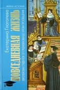Екатерина Глаголева: Повседневная жизнь европейских студентов от Средневековья до эпохи Просвещения
