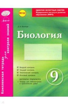 Биология. 9 класс. Комплексная тетрадь для контроля знаний. ФГОС