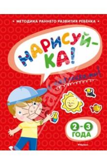 Земцова Ольга Николаевна Нарисуй-ка с наклейками. 2-3 года