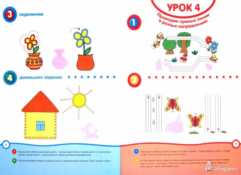 Иллюстрация 1 из 40 для Нарисуй-ка с наклейками. 2-3 года - Ольга Земцова   Лабиринт - книги. Источник: Лабиринт