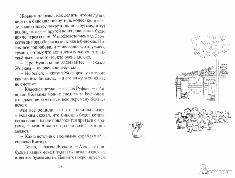 Иллюстрация 1 из 28 для Проделки малыша Николя - Рене Госинни | Лабиринт - книги. Источник: Лабиринт