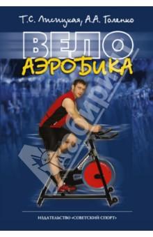 Велоаэробика. Учебно-методическое пособиеФитнес<br>В пособии впервые в России приведена наиболее полная информация о велоаэробике - одном из самых популярных направлений фитнеса.<br>Авторы книги - известные специалисты в области оздоровительной физкультуры - рассказывают, как с помощью велоаэробики можно укрепить сердечно-сосудистую систему, мышцы ног, снизить вес, просто почувствовать себя велогонщиком, не выходя на улицу.<br>Рекомендуется профессионалам и любителям фитнеса.<br>