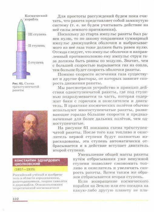 Иллюстрация 1 из 33 для Физика. 9 класс. Учебник. Вертикаль. ФГОС - Перышкин, Гутник | Лабиринт - книги. Источник: Лабиринт