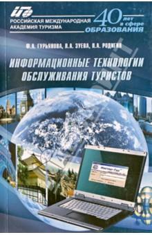Информационные технологии обслуживания туристов. Учебное пособие