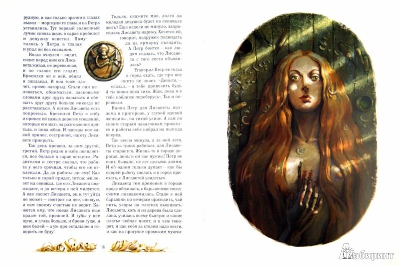 Иллюстрация 1 из 54 для Резчик - Григорий Диков | Лабиринт - книги. Источник: Лабиринт