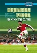 Лях, Витковски: Координационная тренировка в футболе
