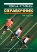 Ростислав Орлов: Легкая атлетика. Справочник