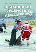 Поляков, Кирсанова: Психология судейства в хоккее на льду