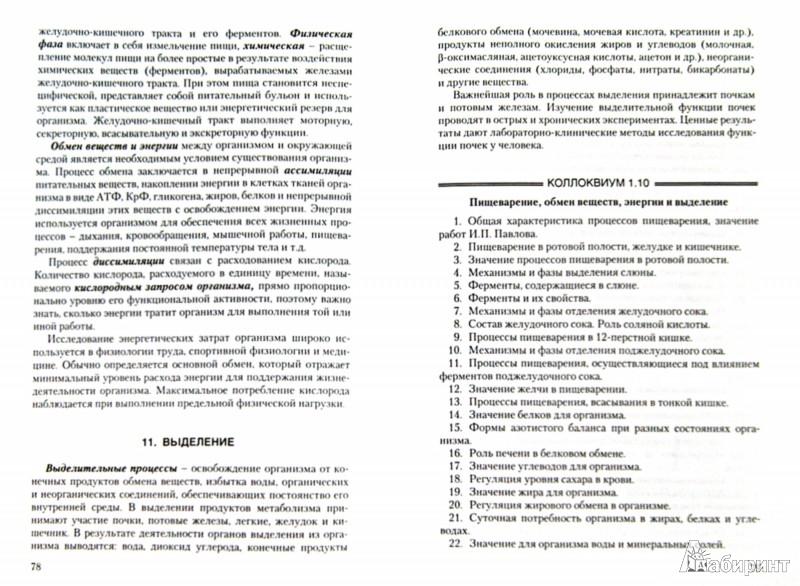 Иллюстрация 1 из 7 для Руководство к практическим занятиям по физиологии человека. Учебное поссобие для вузов - Солодков, Сологуб, Левшин | Лабиринт - книги. Источник: Лабиринт